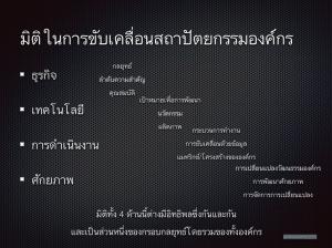 EA_Thai_1.002